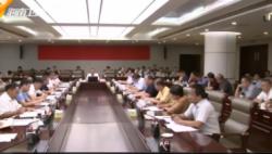 海南生態環境保護百日大督察啟動動員會召開