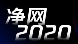 """""""净网2020""""成效明显:上半年取缔非法不良网站1.2万余个"""