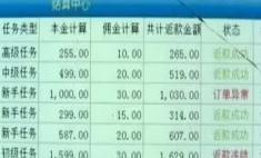 """女子网络兼职""""刷单"""" 一天被骗11万余元"""