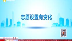 为报志愿做准备! 重温海南高考改革录取方式解读