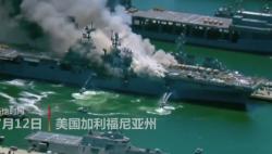 美国一艘两栖攻击舰发生火灾 至少21人受伤