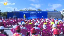 海南:121个项目集中开工 自贸港建设再添发展新动能