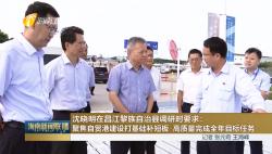 沈晓明在昌江黎族自治县调研时要求:聚焦自贸港建设打基础补短板 高质量完成全年目标任务