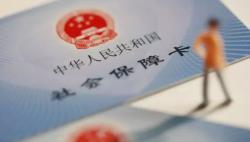 """海南:2021年基本实现社保卡""""多卡合一、一卡通用""""!"""
