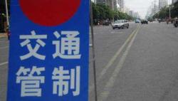 G225海榆西线等六条国省县道干线公路9日起实施管制  车辆无需绕行