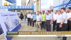 海南省政府第二督导组到三亚 东方督导经济专项工作