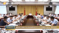 海南省打赢脱贫攻坚战指挥部召开2020年第6次会议 李军主持