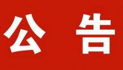 关于拟命名海南省史志馆为海南省爱国主义教育基地的公示