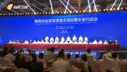知名企业59个项目签约落地海南 努力实现自贸港早期收获
