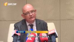 爱尔兰大使李修文:希望与海南在国际港航业务等方面加强合作 互惠互利