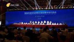海南自由贸易港第二批集中签约59个重点项目 刘赐贵证签并会见签约方代表