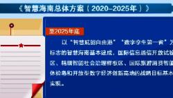 《智慧海南总体方案(2020-2025年)》印发 2025年底初步将海南打造成全球自贸港智慧标杆