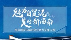"""""""魅力自贸港 美好新海南""""海南国际传播形象宣传片大赛评选结果公示"""