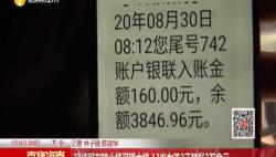 轻信网友转小钱可赚大钱 13岁女孩2天转账3万余元