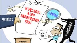 三部门联合发文:这些人员学校不得招录为教职员工