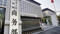 商务部新闻发言人就美方禁止与WeChat和TikTok有关交易答记者问