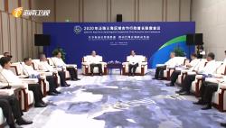 2020年泛珠三角区域合作行政首长联席会议成果丰硕:用好用足自贸港政策 促进泛珠区域在更高水平上联动发展