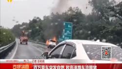 百万豪车突发自燃 致高速路车流拥堵