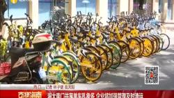海大南门共享单车乱象多 企业将加强管理及时清运