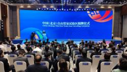 刚刚,中国(北京)自由贸易试验区正式揭牌