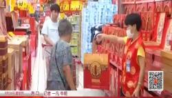 中秋临近:超市月饼种类繁多 节前购买高峰到来