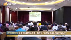 """海南省省管领导干部上海取经""""治理体系和治理能力现代化"""""""