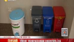 垃圾分类:部分单位未设分类容器 分类投放仍需专人引导