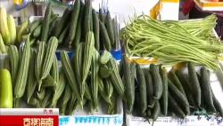 """双节将至:蔬菜批发商免费进场 超市""""菜篮子""""保供稳价"""