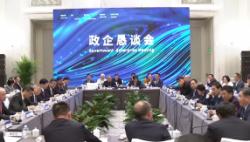2020中国绿公司年会政企恳谈会在海口召开 沈晓明出席