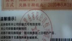 """月饼票""""非官方""""遭举报 月饼来源可疑被调查"""