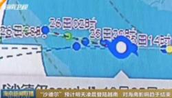 """""""沙德尔""""预计明天凌晨登陆越南 对海南影响趋于结束"""