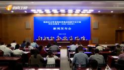 海南自由贸易港制度集成创新行动方案和任务清单(2020-2022年)发布 18项行动60项任务清单打造一流营商环境
