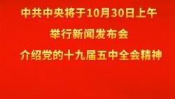 中共中央将于30日上午举行新闻发布会 介绍党的十九届五中全会精神