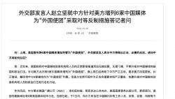 中方对6家美国媒体驻华机构采取反制措施