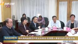 中共海南省委召开民主协商会 就重要人事安排进行民主协商