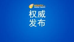 沈晓明辞去海南省人民政府省长职务