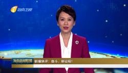 联播快评:奋斗,新征程!