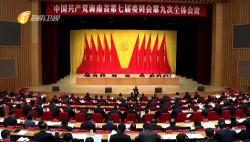 沈晓明在省委七届九次全会总结讲话中强调:在党和国家事业全局中找准定位 加快推进海南自由贸易港建设