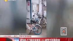 破坏私占7辆共享单车 4人被警方刑事拘留