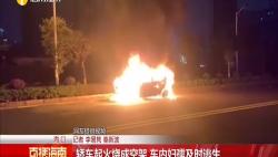 轿车起火烧成空架 车内妇孺及时逃生