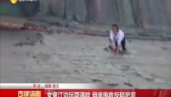 女童江边玩耍遇险 母亲施救反陷淤泥