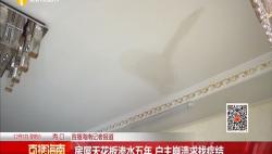 房屋天花板渗水五年 户主崩溃求找症结