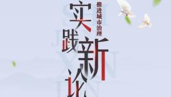 """【实践新论】积极探索城市治理的""""时代良方"""""""