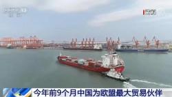 欧盟统计局:今年前9个月中国为欧盟最大贸易伙伴