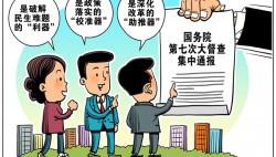 新华时评:7批集中通报,透露什么信息?