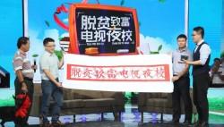 """海南广电《脱贫致富电视夜校》栏目荣获""""全国脱贫攻坚先进集体""""荣誉称号"""
