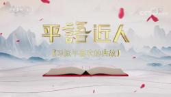 """《平""""语""""近人——习近平喜欢的典故》(第二季)第八集 万物并育而不相害"""