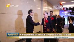 海南省出席全国脱贫攻坚总结表彰大会代表载誉返琼 李军迎接