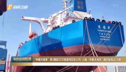 """""""中国洋浦港""""第3艘超30万载重吨巨轮入列 入籍""""中国洋浦港""""国际船舶达26艘"""