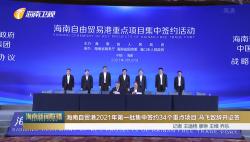 海南自贸港2021年第一批集中签约34个重点项目 冯飞致辞并证签
